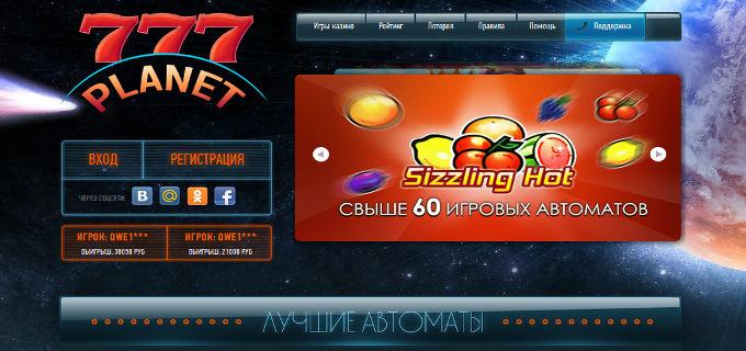 Игровые автоматы 777 планета игровыеавтоматы капитан джек