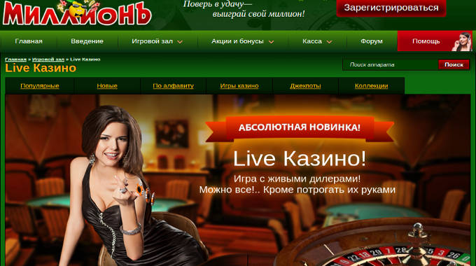 Игровой клуб Million Slot Club