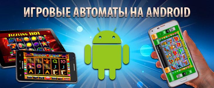 Реальные Игры В Игровые Автоматы По Интернету
