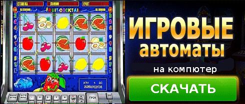 Игровой Автомат Счастливчик